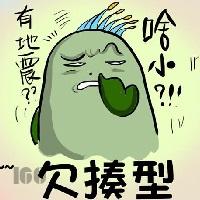 地震發生的時候,你是哪一種人呢?_LINE插畫家每日繪畫貼圖作品!原創精彩連載中!
