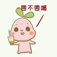 這超好喝的~你要不要喝?_樹芽寶寶和樹芽女孩的圖文插畫專欄