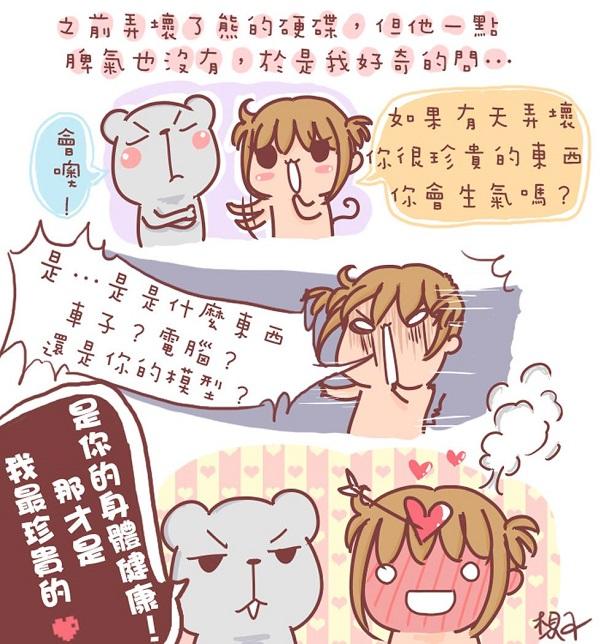 614想a想a模賤熊最珍貴的事情