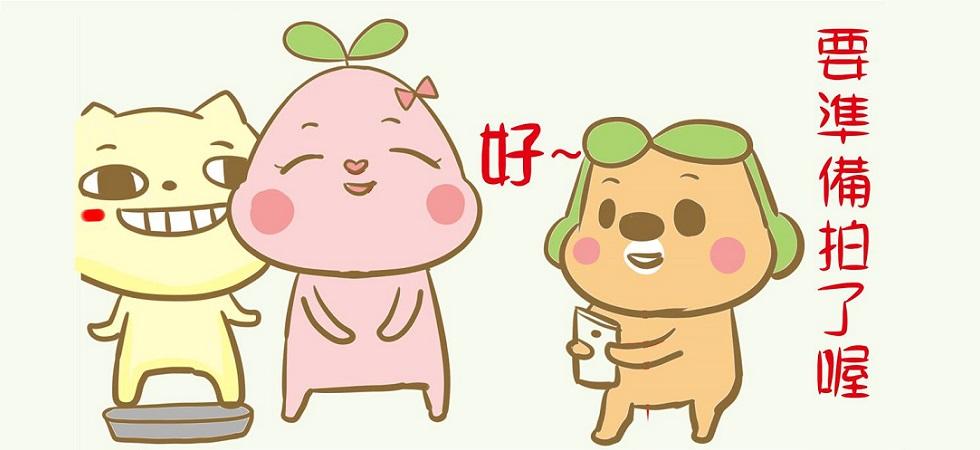 原來,我們在男友的眼中是這樣子♥_樹芽寶寶和樹芽女孩的圖文插畫專欄
