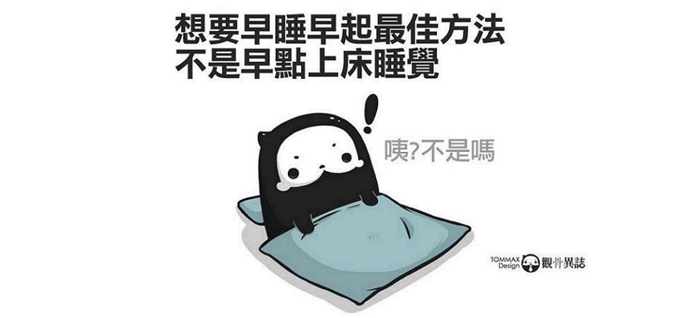 早睡早起的絕妙方法!_TOMMAX Design專欄